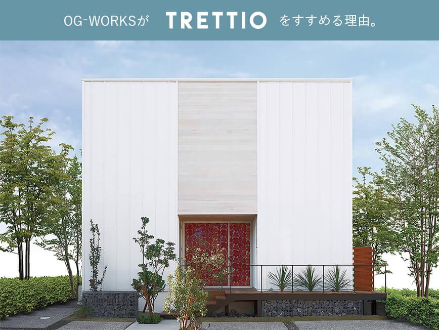 OG-WORKSがTRETTIOをすすめる理由。