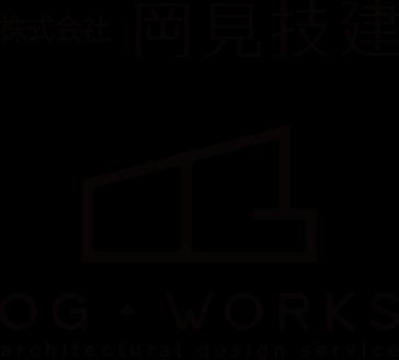 株式会社岡見技建 OG•WORKS